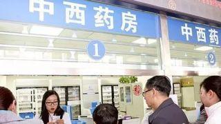 在中国3月起可买到降价药!最高降幅达到96%
