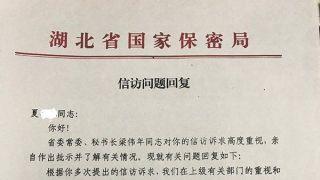 公务员考第一却落选 她把湖北省保密局告了 二审判决来了