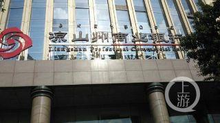 """四川一银行现""""塌方式腐败"""" 商人骗贷62笔总额近¥4亿"""