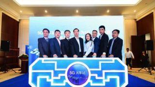 中国首个5G火车站启动建设 下载一部2G电影不到20秒