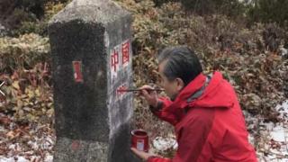 """中国外长王毅徒步踏勘边界 巡查""""共和国1号碑"""""""