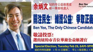 纽约公益维护官唯一华裔候选人余炳文Ben Yee,2月26日周二投票