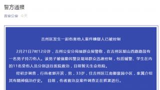 江西吉安发生砍人案致11人受伤 家属:有精神病史