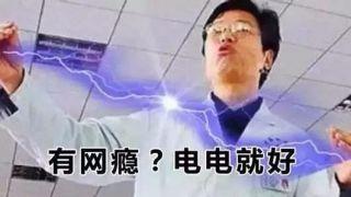 杨永信网戒中心关停 媒体:法律上还需有个说法