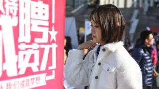 宁用武大郎不选穆桂英?中国禁就业性别歧视新规来了