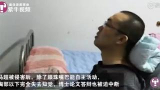 飞来横祸!黑龙江博士拒加塞被打成高位截瘫