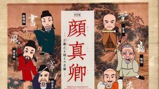 5万中国人去日本看颜真卿展:排队一小时 看展五六秒