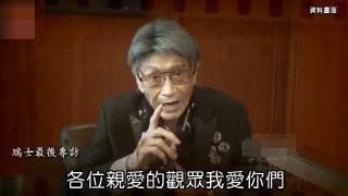 台湾著名主持人不堪病痛折磨选择安乐死 画面公开令人心碎
