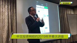 【视频】中文投资网纽约2019开春大讲座