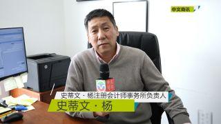 【视频】史蒂文杨注册会计师2019报税提示