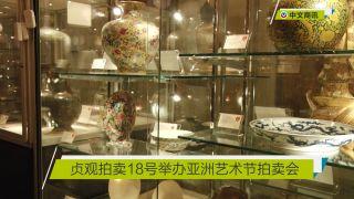 【视频】贞观拍卖18号举办亚洲艺术节拍卖会
