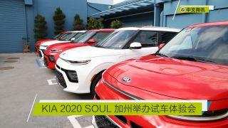 【视频】展示驾驶新方式: 2020 KIA Soul洛杉矶首次亮相