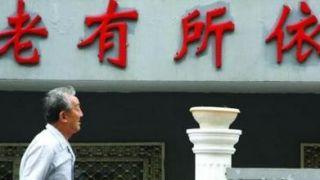 中国养老金涨幅从10%降至5% 未来上涨水平还会降低吗?