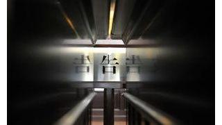 在美务工中国男子回国行李藏手枪 犯走私武器罪获刑7年