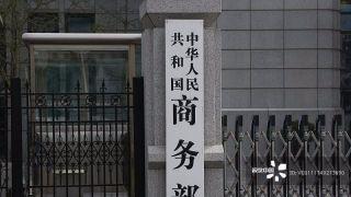中国商务部:推进外商投资法配套法规制定 清理现有规定
