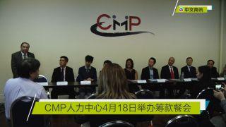 【视频】CMP人力中心4月18日举办筹款餐会