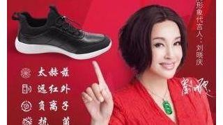 """""""养生鞋""""治骨头坏死? 刘晓庆涉代言该品牌惹争议"""