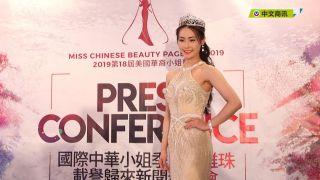 【视频】美国华姐荣耀回归 竞选仍火热报名中