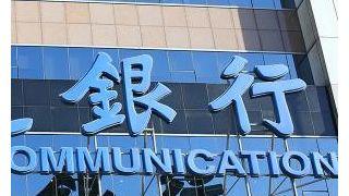 中国六大国有银行高管密集调整之后:两家缺董事长 两家缺行长