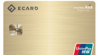 【视频】环球银行与银联携手推出首张预付卡 ECARD「亦卡」