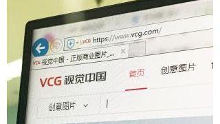 天津市网信办对视觉中国的处罚来了!
