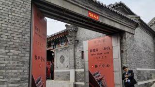 北京二环内现¥2万元/㎡四合院 小院2层楼挤满看房人