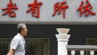 中国11省份上调城乡居民养老金 对65岁及以上人群倾斜