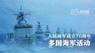 中国海军成立70年将进行海上阅兵 这些看点不容错过