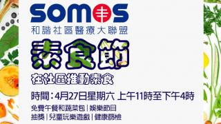 """SOMOS举办健康月""""素食节""""活动 现场提供健康检查和免费午餐"""