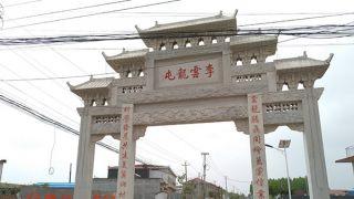 探访中国天狮集团李金元故乡:宗族墓地占地近万平方米