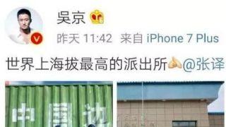 """因为一条微博 演员吴京被中国国家移民管理局""""盯""""上了"""