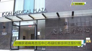 【视频】孙维跃肾病高血压中心布碌伦新诊所迁至61街