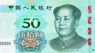 中国央行将发行2019年版第五套人民币 看看长啥样