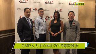 【视频】CMP人力中心举办2019筹款晚会
