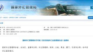"""中国外汇局新规将进一步便利个人""""海淘"""""""