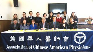 美国华人医师会5月18日法拉盛举办华人健康节