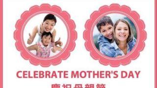 王嘉廉社区医疗中心庆祝母亲节举办免费的家庭同乐活动