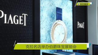 【视频】克拉名店现举办伯爵珠宝展销会