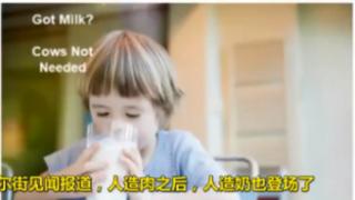 """人造奶来了!科学家花数亿美元研究 中国网友嫌弃""""没灵魂"""""""