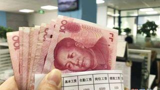 中国4地上调最低工资标准:上海9连涨 多地年内或跟进