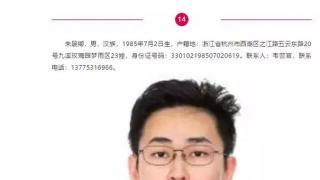这位牛津耶鲁毕业、身价上亿的中国富二代,被通缉了