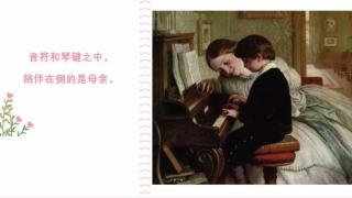 每一位钢琴大师的背后,都有一位母亲!