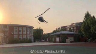 北京小学生家长开直升机进校园 回应:非炫富 飞行获批准