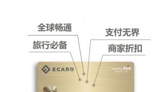 无需信用积分也能开卡!ECARD为您提供无限跨境消费便利