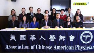 【视频】美国华人医师会5月18日举办华人健康节