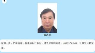 中国身价¥600亿慈善家遭通缉 曾任政协委员