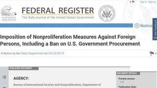 美国国务院对13个中国企业或个人实施制裁