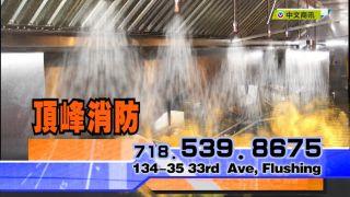 【视频】顶峰消防工程公司服务周到价格实惠