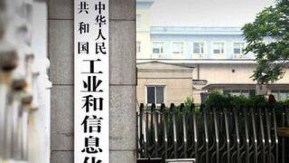 中国工信部:将加大力度推进关键核心技术攻关