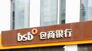 20年来首例!包商银行出现严重信用风险被中国央行、银保监会接管